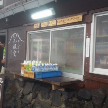 Gansomuro hut on the Yoshida trail – Mt. Fuji, Japan