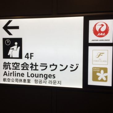 Japan Airlines Sakura lounge at Haneda Airport – International Terminal